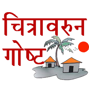 Download free चित्रावरून गोष्ट (Picture Story) for PC on Windows and Mac