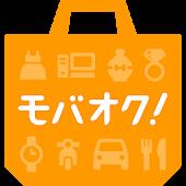 オークションアプリ・フリマアプリはモバオク!簡単手数料無料