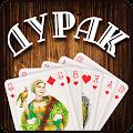 Free Download Дурак игра APK for Samsung
