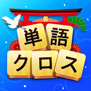 単語クロス For PC / Windows 7/8/10 / Mac – Free Download