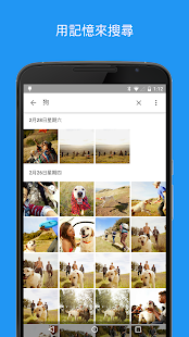 Google 相簿 Screenshot