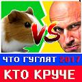 Free Что больше гуглят, кто круче! APK for Windows 8