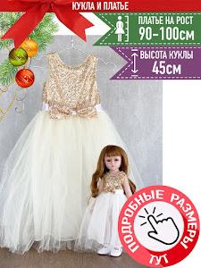 """Кукла серии """"Город Игр"""" 45 см с платьем, песочный S"""