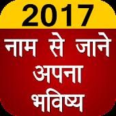 Name se jane Apna Bhavishya APK for Lenovo