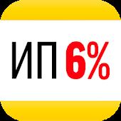 ИП 0%