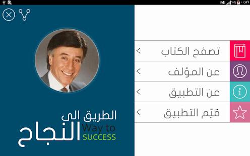 App الطريق إلى النجاح APK for Kindle
