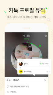 Free 멜론 APK for Windows 8
