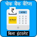 Bank Balance Check | 100% free | No internet