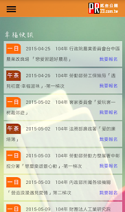 交友23事 - screenshot