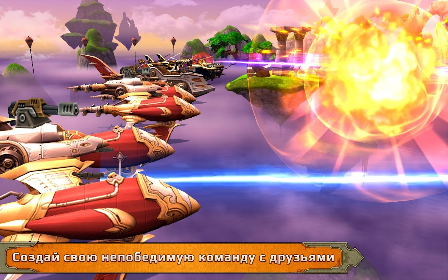 Sky to Fly: Battle Arena Screenshot 5