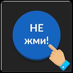 Синяя кнопка: не советую нажимать на меня Icon