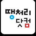 App 땡처리닷컴-땡처리항공,호텔,당일숙박,제주여행,땡처리여행 APK for Kindle