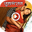 Download Android App Shadi Ki Raat Ki Videos for Samsung