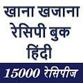 AllinOne Recipe Book Hindi - सम्पूर्ण रेसिपी बुक !
