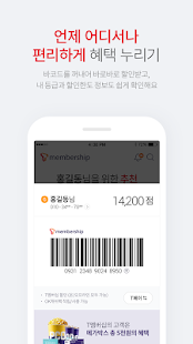 Download T멤버십 APK for Android Kitkat