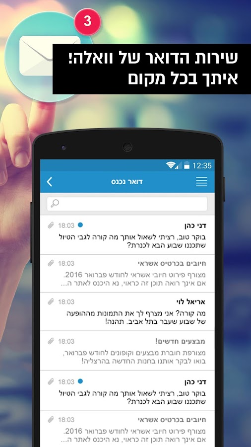 וואלה!NEWS Screenshot 2