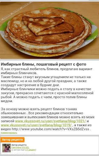 Рецепты с пошагово блины с
