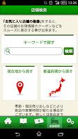 Screenshot of 平和堂スマートフォンアプリ〜お買物をおトクに便利に!〜