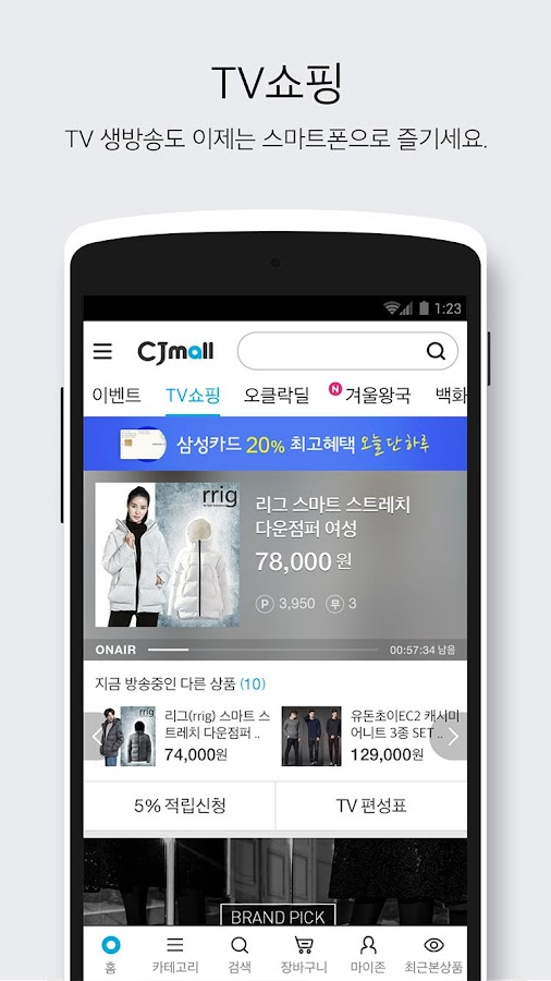 CJmall Screenshot 2