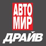 Автомир ДРАЙВ. Спецвыпуск Icon