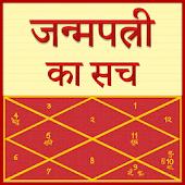 App Janampatri ka Sach APK for Windows Phone