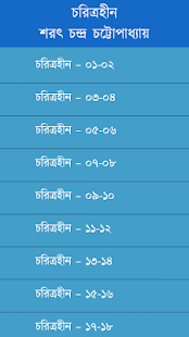 চরিত্রহীন - screenshot