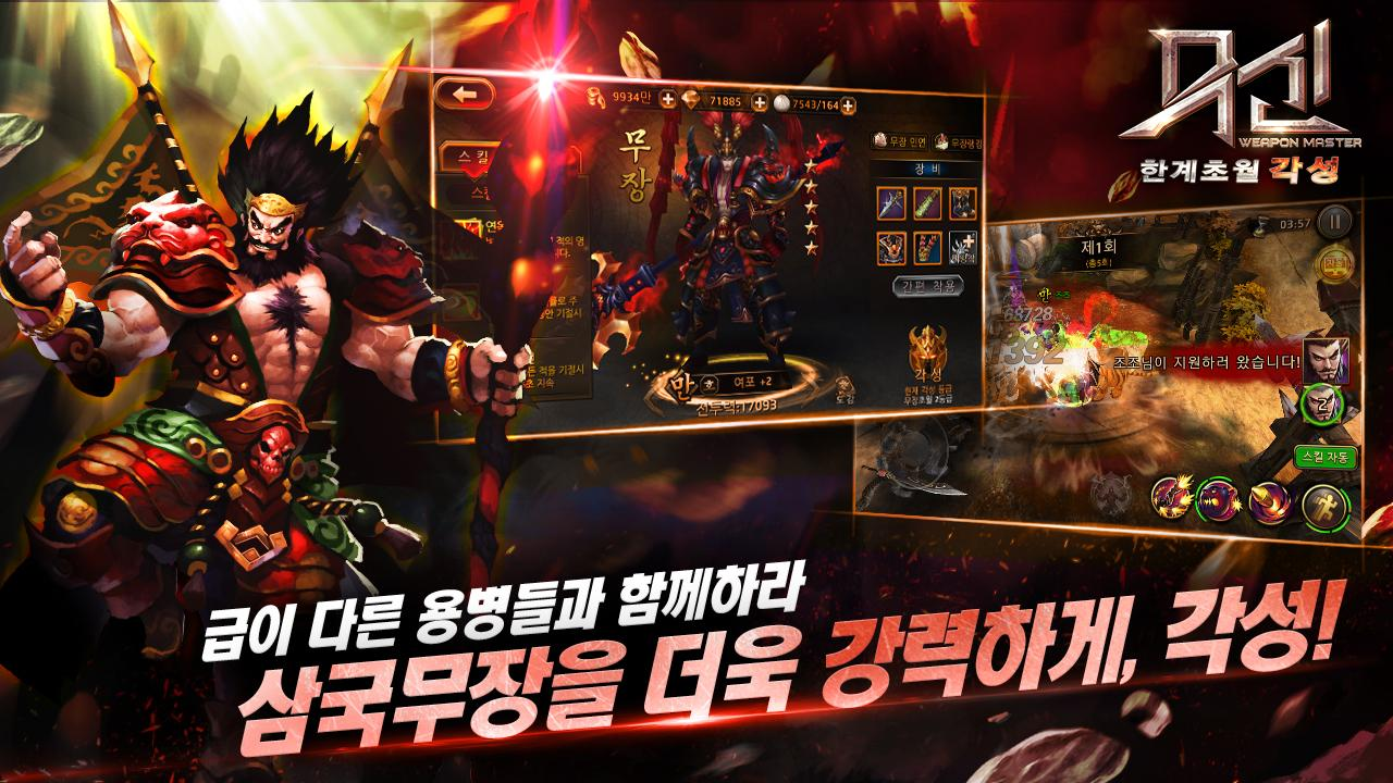 무신 Screenshot 2
