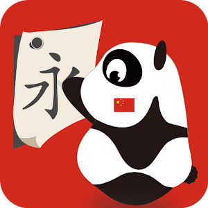 Learn Mandarin Chinese Writing