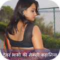 App देवर भाभी की सेक्सी कहानिया APK for Kindle