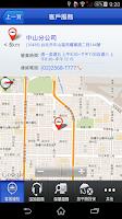 Screenshot of 南山人壽行動智慧網
