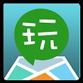 Download 食在好玩 - 台灣旅遊、景點、遊記 APK for Android Kitkat
