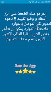 App تهكير كلاش اوف كلانس 2018 APK for Windows Phone