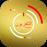 Arab TV Live Arabic Television Icon