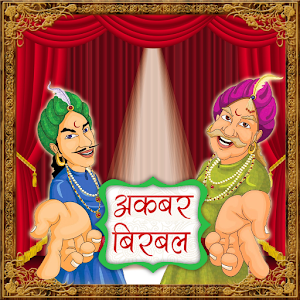 Akbar Birbal Story in Hindi