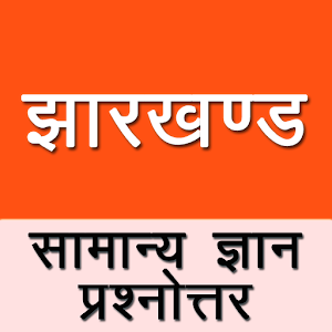 Jharkhand General Knowledge in Hindi for PC-Windows 7,8,10 and Mac