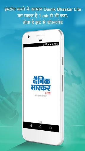Dainik Bhaskar Lite - Hindi News App screenshot 1