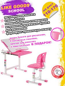 Детская парта Розовая