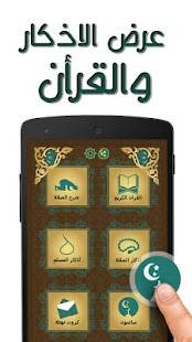 Prayer Now : Azan Prayer Times APK for Lenovo