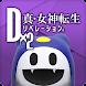 D×2 真・女神転生 リベレーション【RPG】