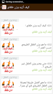 كيف أزيد وزن طفلي - screenshot