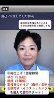 Screenshot of 就職活動(就活)販売系面接男子