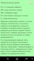 Screenshot of Рецепты - Заготовки на зиму Fr