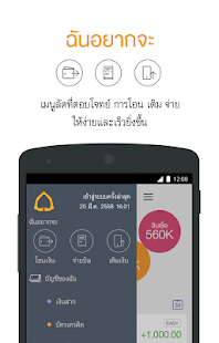 SCB EASY APK for Blackberry