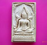 184 พระพุทธชินราช หลังยันต์ เนื้อผง แท้ไม่ทราบวัด