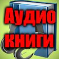App Аудиокниги - слушать apk for kindle fire