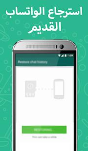 App استرجاع الواتس اب القديم 2017 APK for Windows Phone