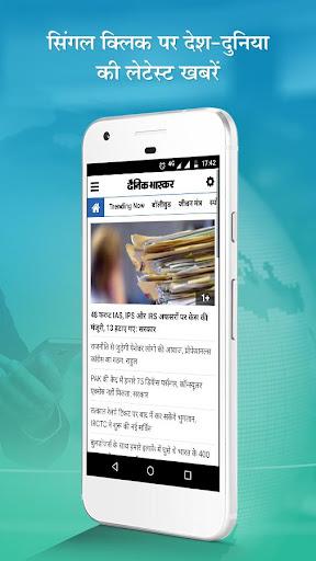 Dainik Bhaskar Lite - Hindi News App screenshot 2