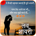 App Hindi Love Shayari Images for Whatsapps APK for Kindle