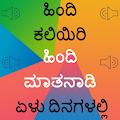 Learn Hindi through Kannada - Kannada to Hindi APK for Kindle Fire