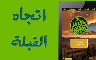Screenshot of I Muslim : Prayer Times Qibla